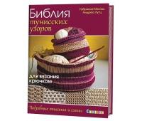 """Книга """"Библия тунисских узоров для вязания крючком. Подробные описания и схемы"""" Габриеле Мооза"""