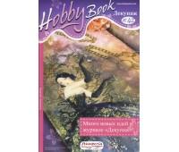 """Журнал """"Hobby Book"""" (на русском языке)"""