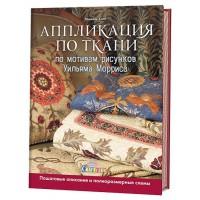 """Книга """"Аппликация по ткани по мотивам рисунков Уильяма Морриса. Пошаговые описания и полноразмерные"""""""