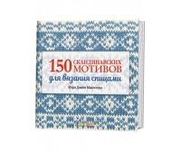 "Книга ""150 скандинавских мотивов для вязания спицами"" Мэри Джейн Маклстоун"