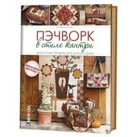 """Книга """"Пэчворк в стиле кантри: Лоскутные проекты для дома и дачи"""" Барбара Жандр"""