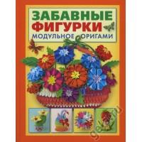 """Книга """"Забавные фигурки. Модульное оригами"""" Проснякова Т."""