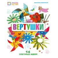 """Книга """"Вертушки. 14 улетных моделей"""" Подгорная В.А."""