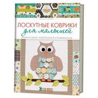 """Книга """"Лоскутные коврики для малышей. Кроим и шьем, развлекаемся и развиваемся"""" Кристин Ройленс"""
