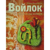 """Книга """"Войлок. Все способы валяния"""" Шинковская К."""