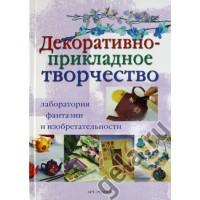 """Книга """"Декоративно-прикладное творчество"""""""
