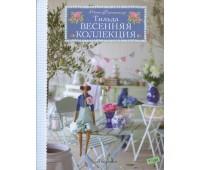 "Книга ""Тильда. Весенняя коллекция"" Тоне Финнангер"