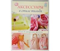 """Книга """"Аксессуары в стиле Тильда"""" Тоне Финнангер"""
