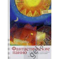 """Книга """"Фантастическое панно"""" Килиа де Муник"""