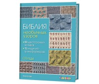 """Книга """"Библия необычных узоров. 50 двусторонних мотивов и 12 моделей-трансформеров. Спицы"""" Линн Барр"""