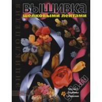 """Книга """"Вышивка шёлковыми лентами: техника, приёмы, изделия"""" Донателла Чотти"""