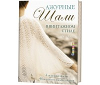 """Книга """"Ажурные шали в винтажном стиле"""" Брук Нико"""