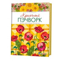 """Книга """"Красочный пэчворк. Яркие цветочные проекты!"""" Линн Энн Маджидимер"""