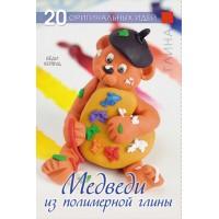 """Книга """"20 оригинальных идей: Медведи из полимерной глины"""" Бёди Хейвуд"""