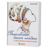 """Книга """"Вышиваем белой гладью с цветными акцентами"""" Триш Бурр"""