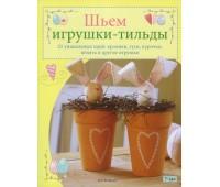 """Книга """"Шьем игрушки-тильды"""" Тоне Финнангер"""