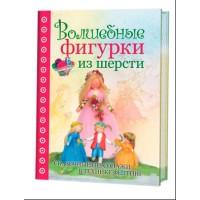 "Книга ""КР. Волшебные фигурки из шерсти"" Кристине Шэфер"