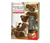 """Книга """"Мастер-класс по шитью плюшевых медведей. Самая полная коллекция"""" Каролин Кристал-Лебаз"""