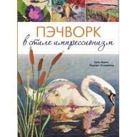 """Книга """"Пэчворк в стиле импрессионизм"""" Мередит Астерфельд, Грейс Эрреа"""