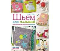 """Книга """"Шьем для малышей. Большая коллекция аксессуаров для детской"""" Сандрин Гедон"""