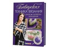 """Книга """"Баварская техника вязания. Шали, салфетки, шарфы, украшения"""" Дженни Кинг"""