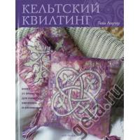 """Книга """"Кельтский квилтинг"""" Гейл Лоутер."""