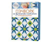 """Книга """"Пэчворк на бумажных шаблонах. Пособие для начинающих. 5 схем внутри!"""" Нэнси Махоуни"""