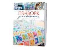 """Книга """"Пэчворк для начинающих:техники и проекты"""" Элизабет Беттс"""