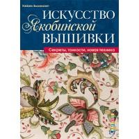 """Книга """"Искусство якобинской вышивки. Секреты, тонкости, новая техника"""" Хэйзел Бломкамп"""