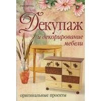 """Книга """"Декупаж и декорирование мебели"""" Лара Велла"""