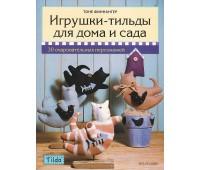 """Книга """"Тильда: Игрушки - для дома и сада"""" Тоне Финнангер"""