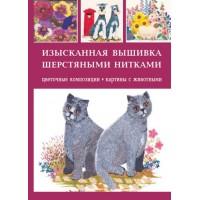 """Книга """"Изысканная вышивка шерстяными нитками: Цветочные композиции, картины с животными"""""""