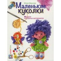 """Книга """"Маленькие куколки. Модели из разных матералов"""" Иванова Ю.В."""