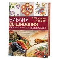 """Книга """"Библия вышивания. 240 узоров и техник"""" Карен Хемингуэй"""