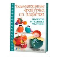 """Книга """"Декоративные фигурки из шерсти. Проекты в технике фелтинг"""" Астрид Ольбрих"""
