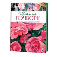 """Книга """"Цветочный пэчворк. Яркие проекты из райского сада"""" Мелинда Була"""