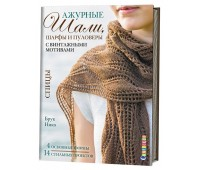 """Книга """"Ажурные шали, шарфы и пуловеры с винтажными мотивами"""". Брук Нико"""