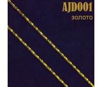 Шнур 001AJD золото 1 мм (200 м)