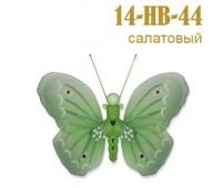 Украшение для штор бабочка большая салатовая 14-HB-44 (5 шт)