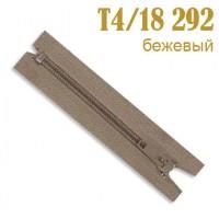 Молния брючная 292 бежевый Т4/18 (20 шт)