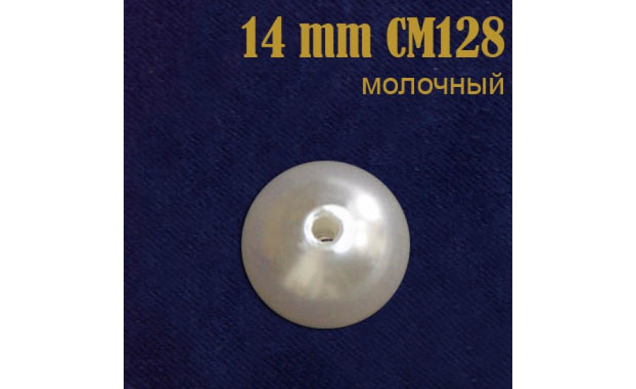 Жемчуг россыпь 14 мм молочный CM128 (200 г)