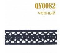 Кружево вязанное 0082QY черный, 2 см, (50 ярд)