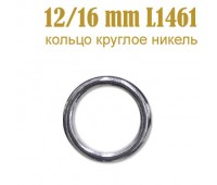 Кольцо круглое L1461 никель 12/16 мм