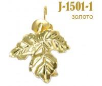 """Зажим для штор """"Лист"""" J-1501-1 золото (2 шт)"""