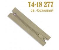 Молния брючная 277 светло-бежевая Т4/18 (20 шт)