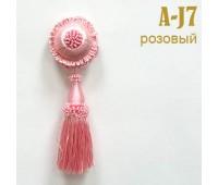 Брошь для штор розовая A-J7 (10 шт)