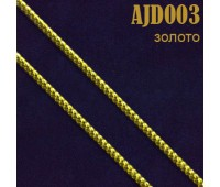 Шнур 003AJD золото 2 мм (50 м)