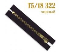 Молния джинсовая Т5/18 322 черная (20 шт)