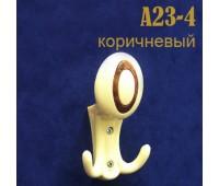 Держатель для подхватов A23-4 коричневый (2 шт)