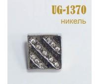 Пуговица со стразами 1370-UG никель (10 шт)